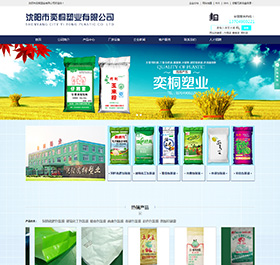 Shenyang Yi Tong Plastic Industry Co., Ltd.
