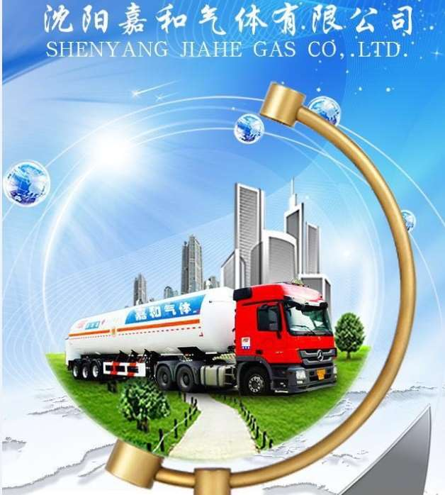 Shenyang Jiahe gas official website