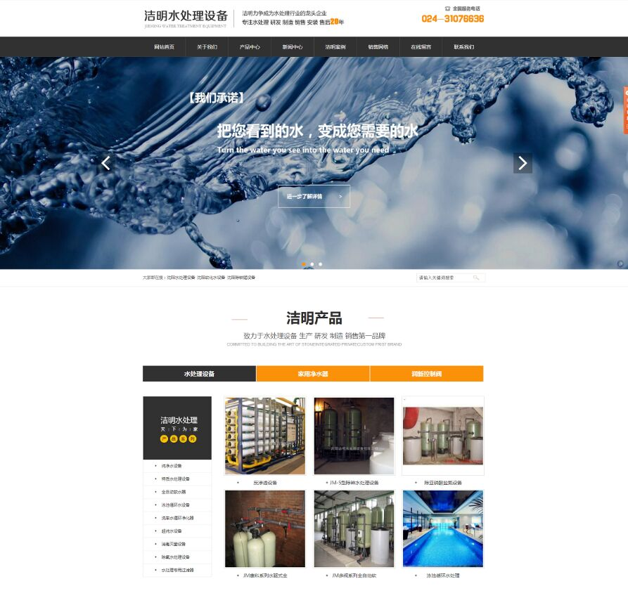 Shenyang JM water treatment