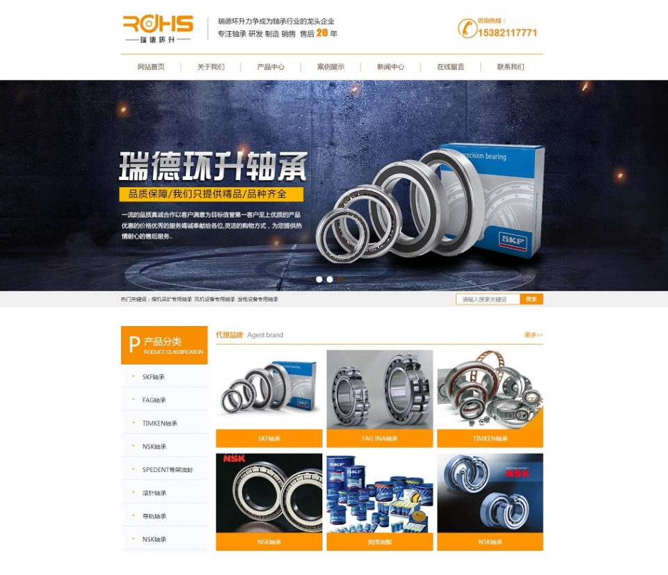 Shenyang Reed ring bearing trade Co., Ltd.