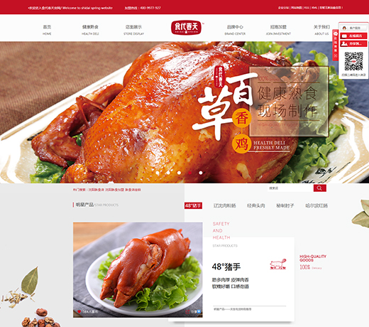 Liaoning food spring food chain enterprise management Co., Ltd.